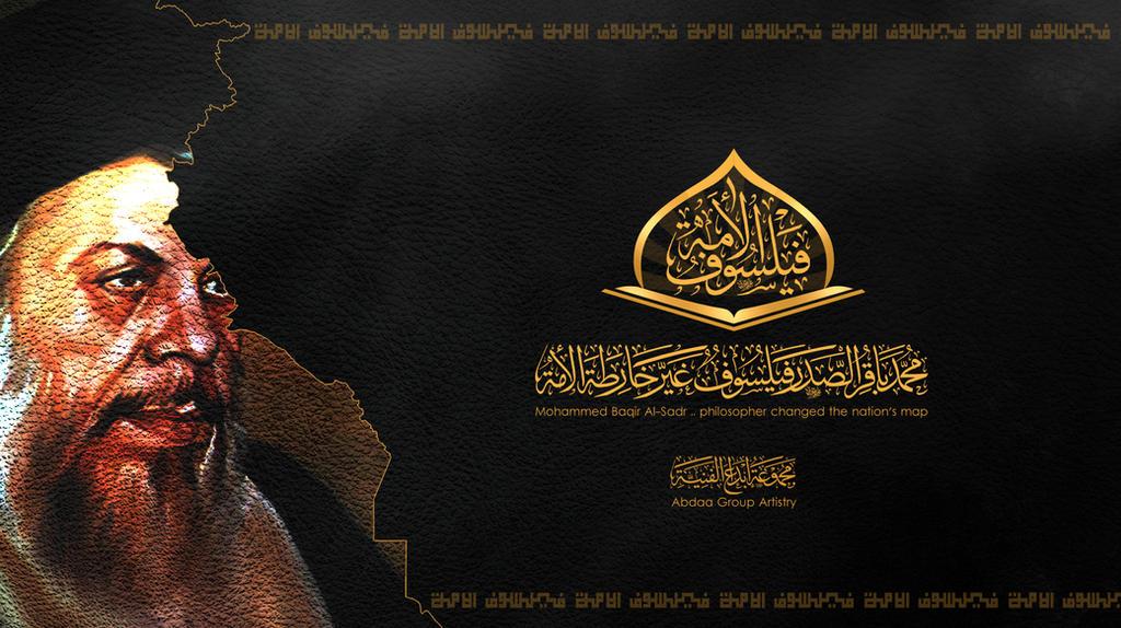 The Nation Philosopher logo by almahdi