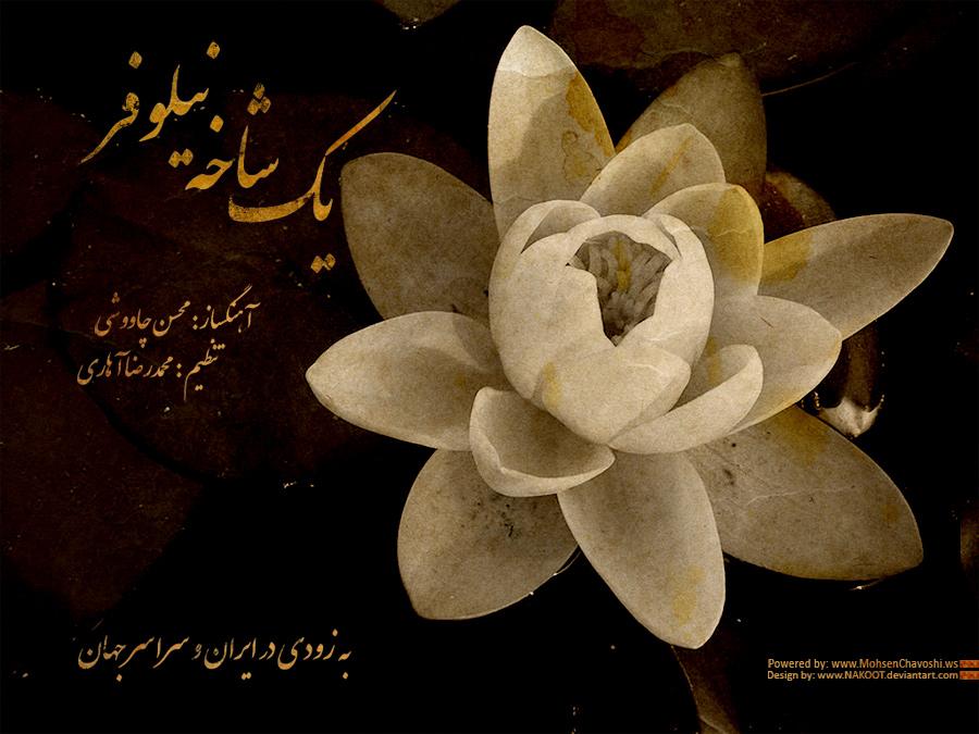 Farskids   The First & Best Persian Music , 20/5   فارس کیدذ