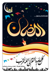 Ramadan -Greeting card-