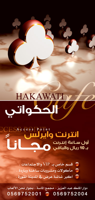 Hakawati Flyer by AnubisGraph