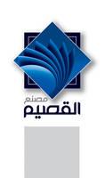 Alqaseem logo by AnubisGraph