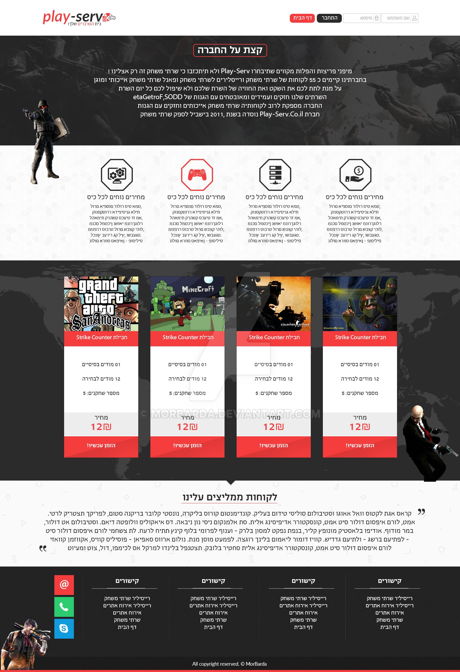 Hosting games - Play-Serv - SOLD by MorBarda