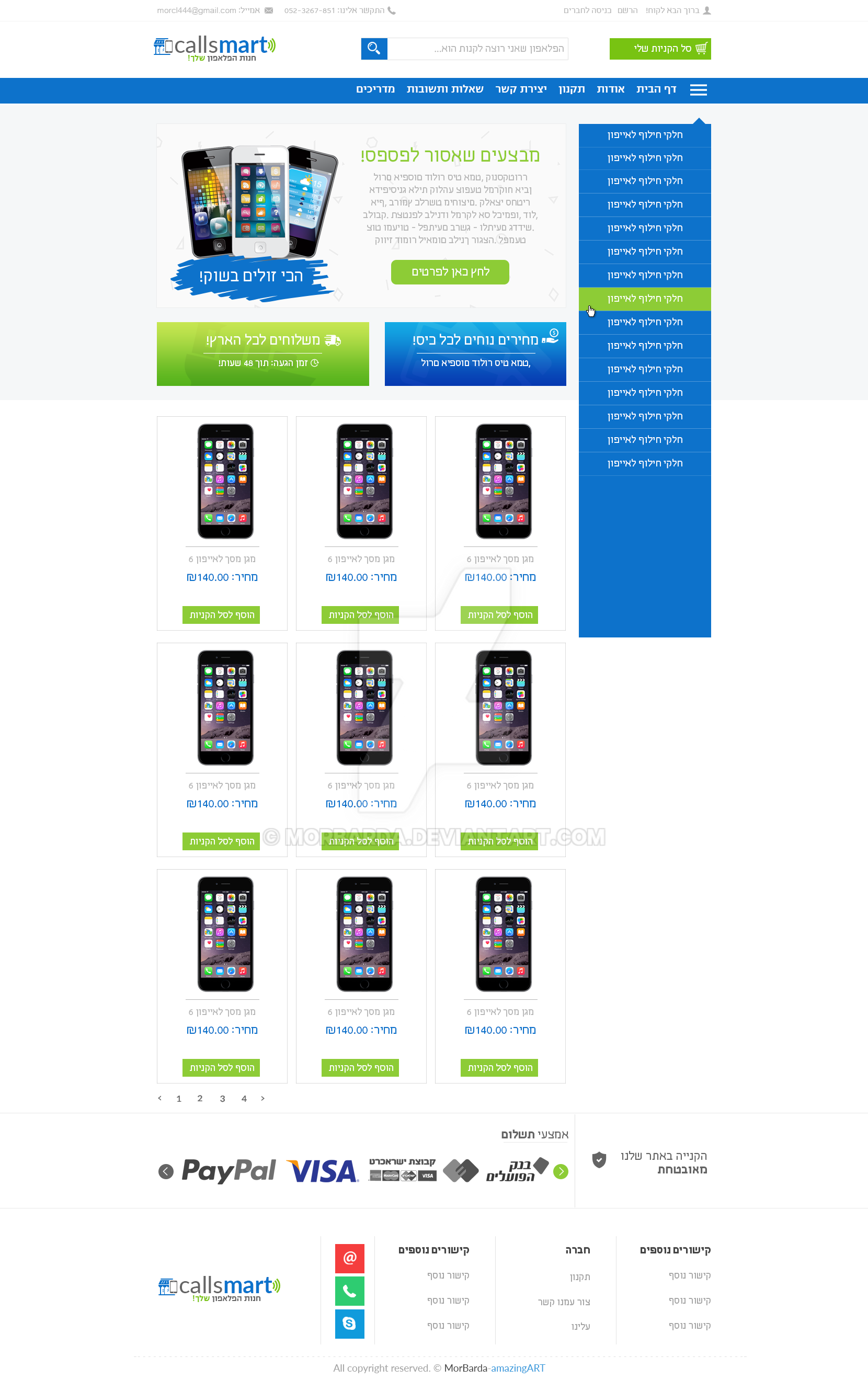 Shop phone online - Callsmart - SOLD by MorBarda