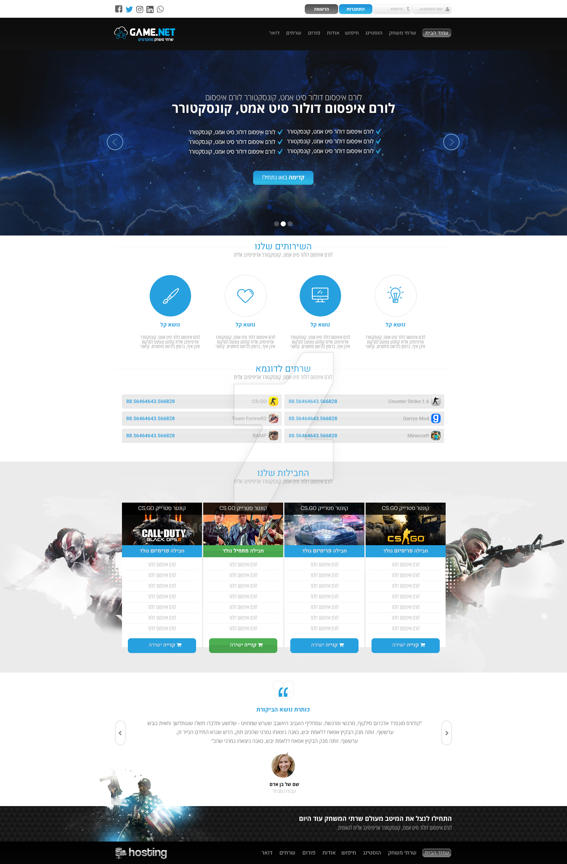 Website Design - Hosting games - GameNet - SOLD by MorBarda