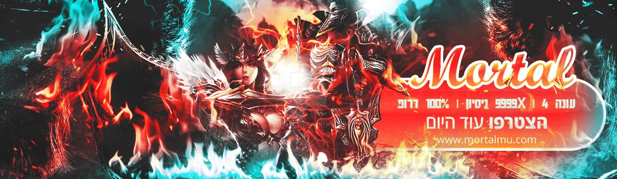 Mu Online Banner - SOLD by MorBarda