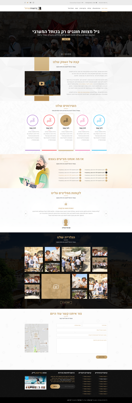 Website Design - Bar Mitzvot Bakotel - SOLD by MorBarda