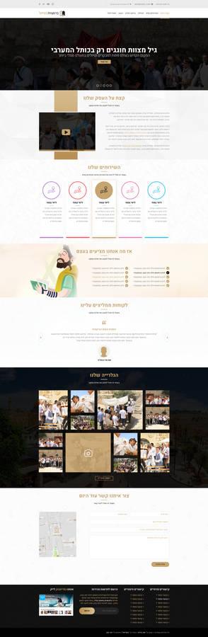 Website Design - Bar Mitzvot Bakotel - SOLD