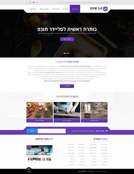 Website Design - M.B Marketing - SOLD