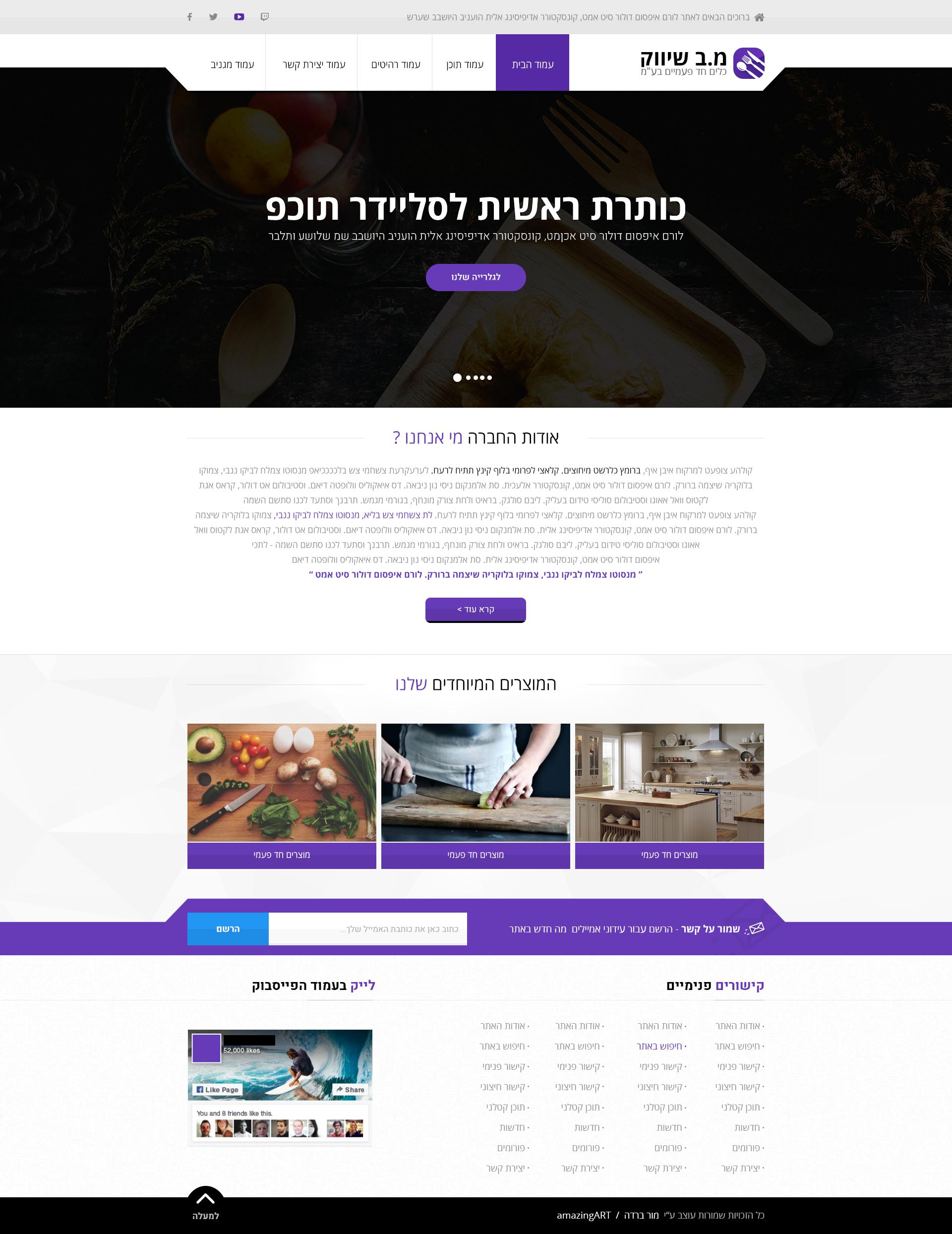 Website Design - M.B Marketing - SOLD by MorBarda