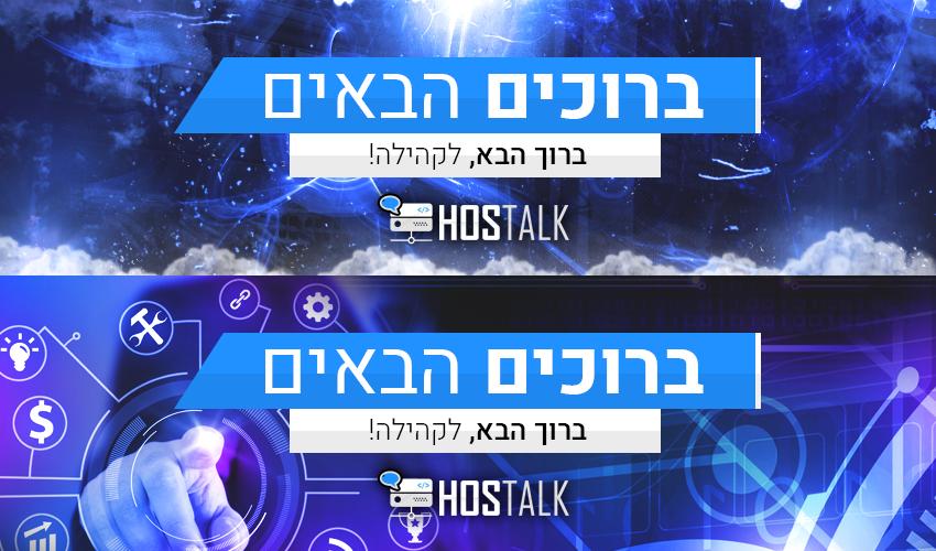 Banner Design - Hostalk - SOLD by MorBarda