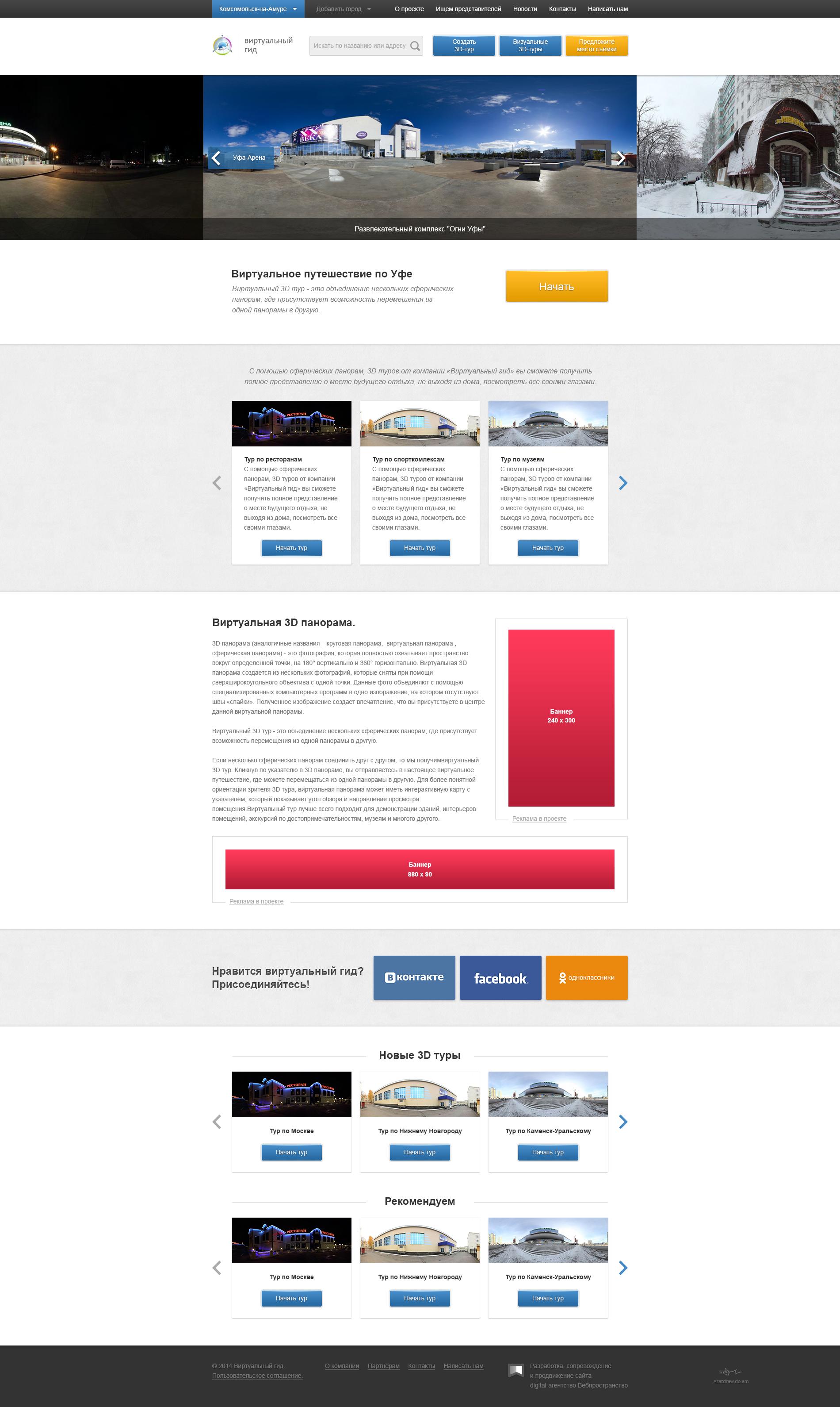 Веб-дизайн + верстка
