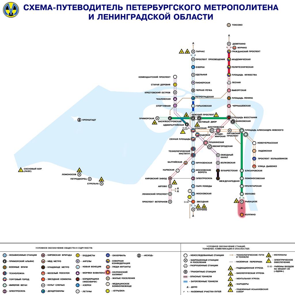 Схема метро 2033 путеводитель по метро
