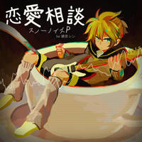 renai soudan mock album cover by JuiceBox-Tea