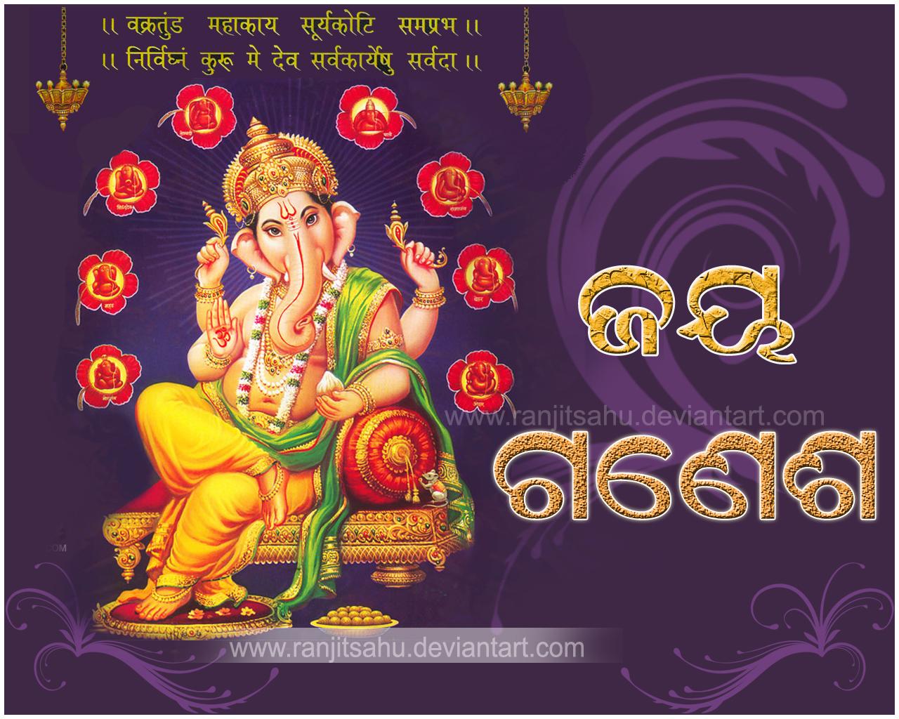 Jai Ganesh Odia Wallpapers By Ranjitsahu On Deviantart