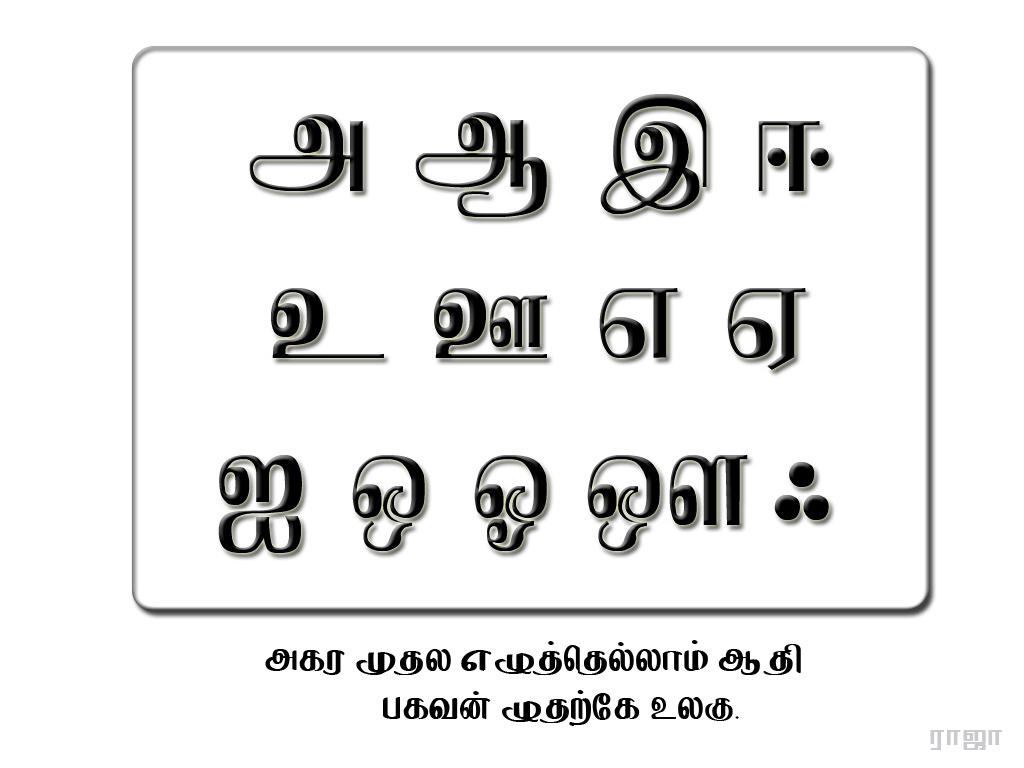 3788160428 likewise Learn Tamil 19460641 also File Ar Cielan Glyph likewise How Can I Learn Urdu 1 likewise studenthandouts   01webpages 201303 aslamericansignlanguagemanualalphabetfingerspellinghandout. on cool letter languages