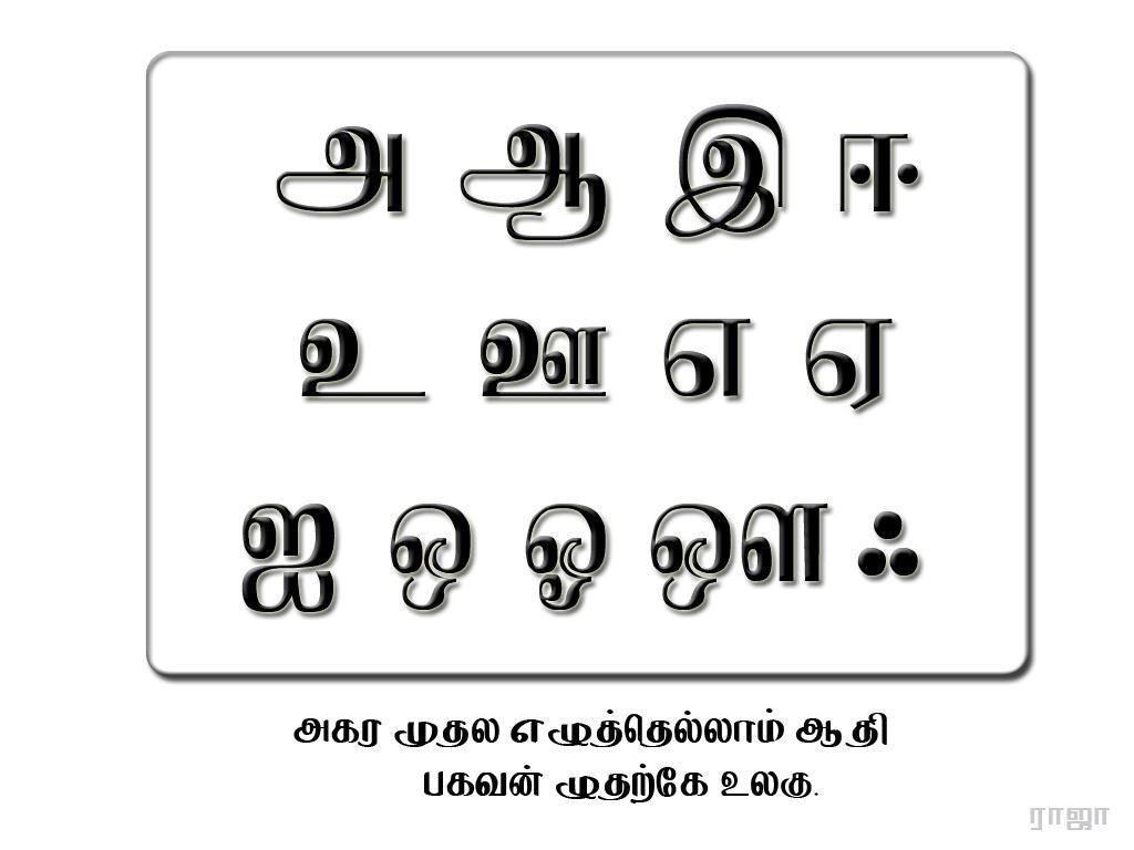 http://fc04.deviantart.net/fs7/i/2005/165/7/3/Learn_Tamil_by_raaja.jpg