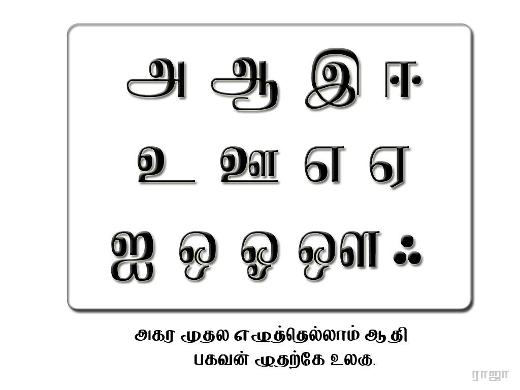 Learn Tamil by raaja on DeviantArt