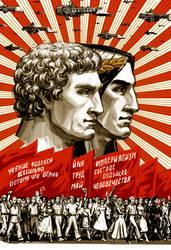Soviet Imperium of Mankind