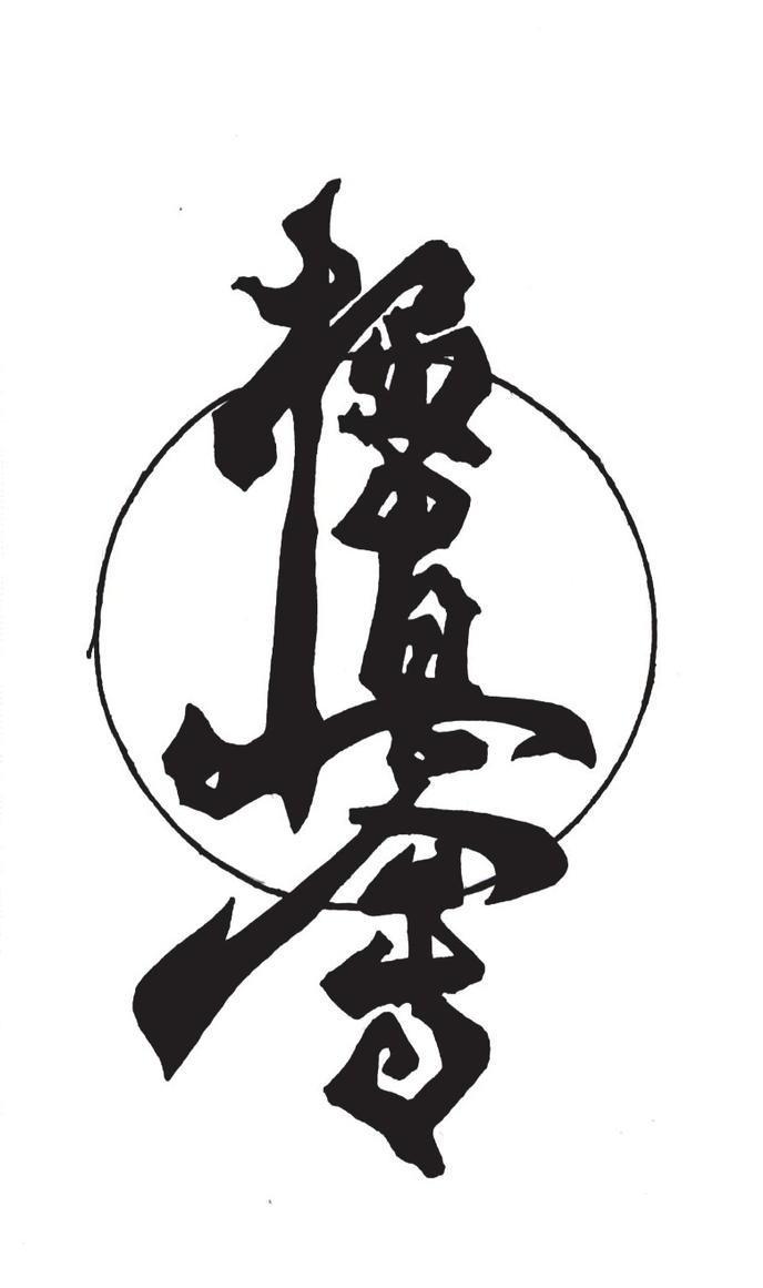 Kyokushin Logo by Bonezg617