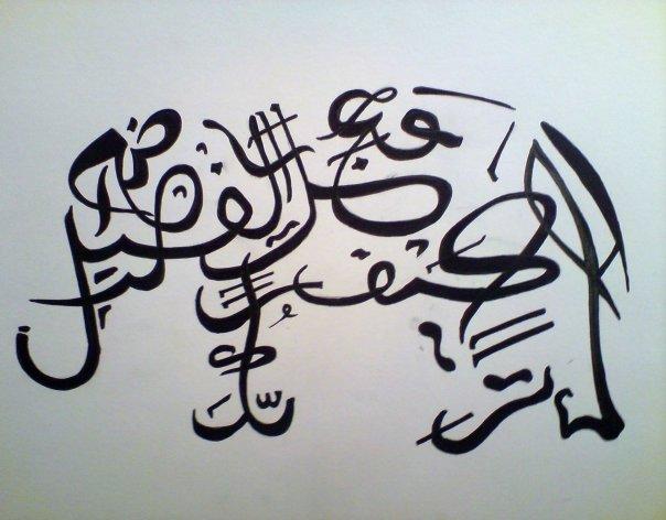 arabic calligraphy study by iramsart
