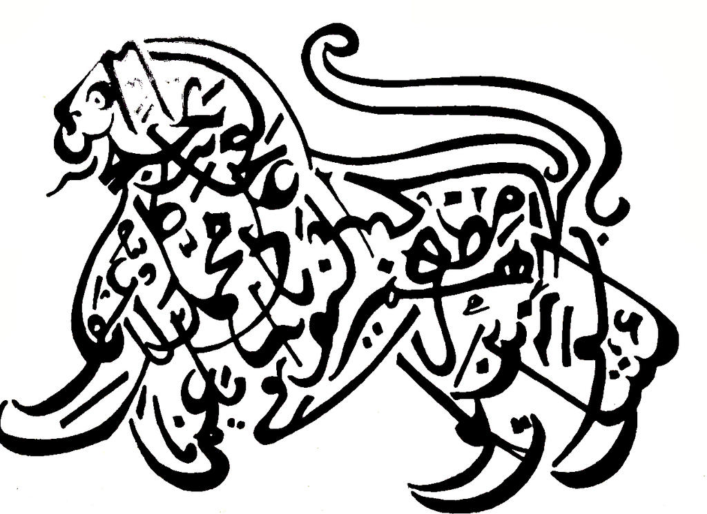 Arabic Calligraphy 2 By Iramsart On Deviantart