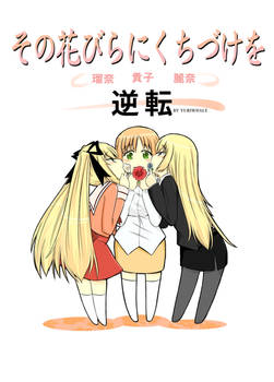 Rena x Takako x Runa cover