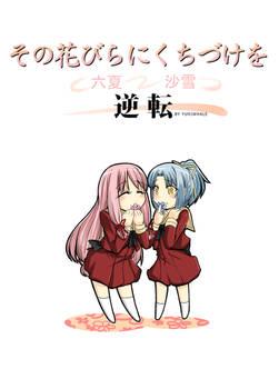 Rikka x SayukiCover