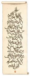 Aiyat al-Kursi by Sheharzad-Arshad