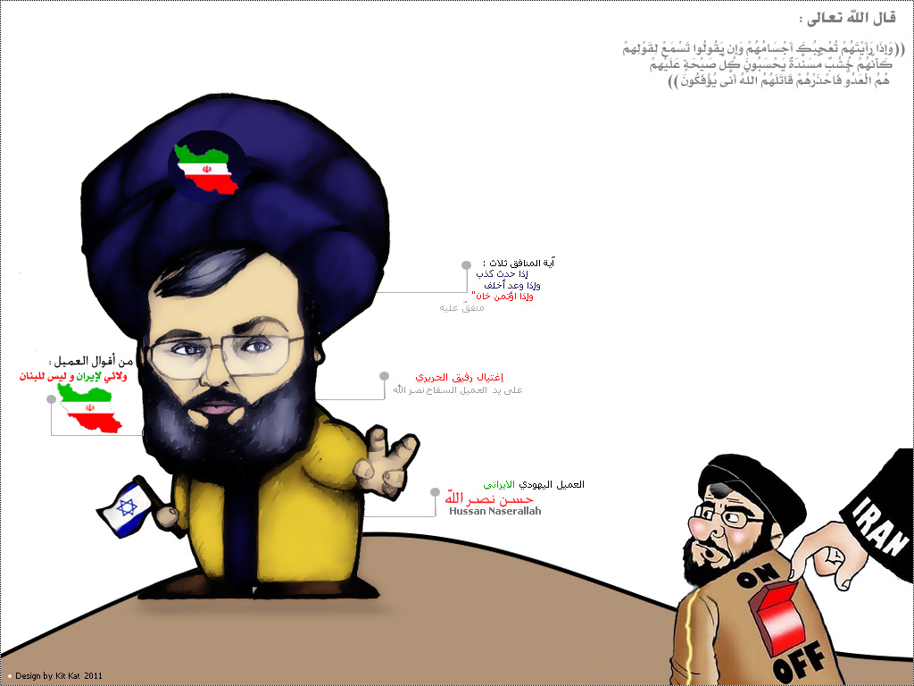 Hussan Naserallah by MUSEF