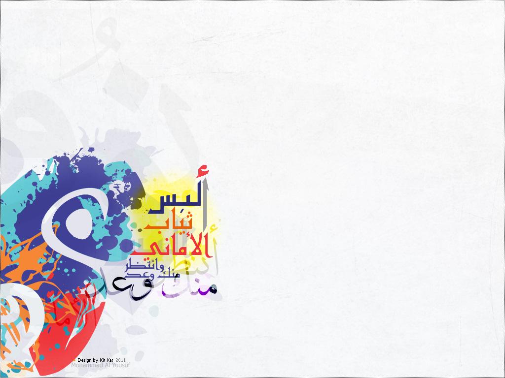 Ebadi Gohr by MUSEF