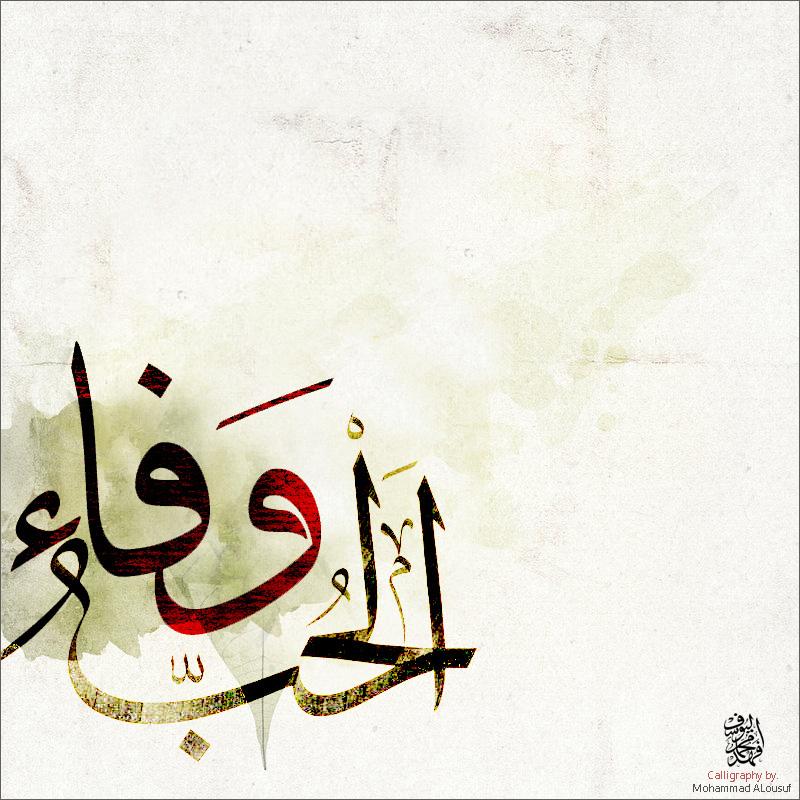 Love Wafa by MUSEF