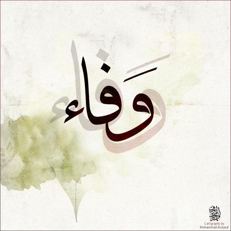 Wafa by MUSEF