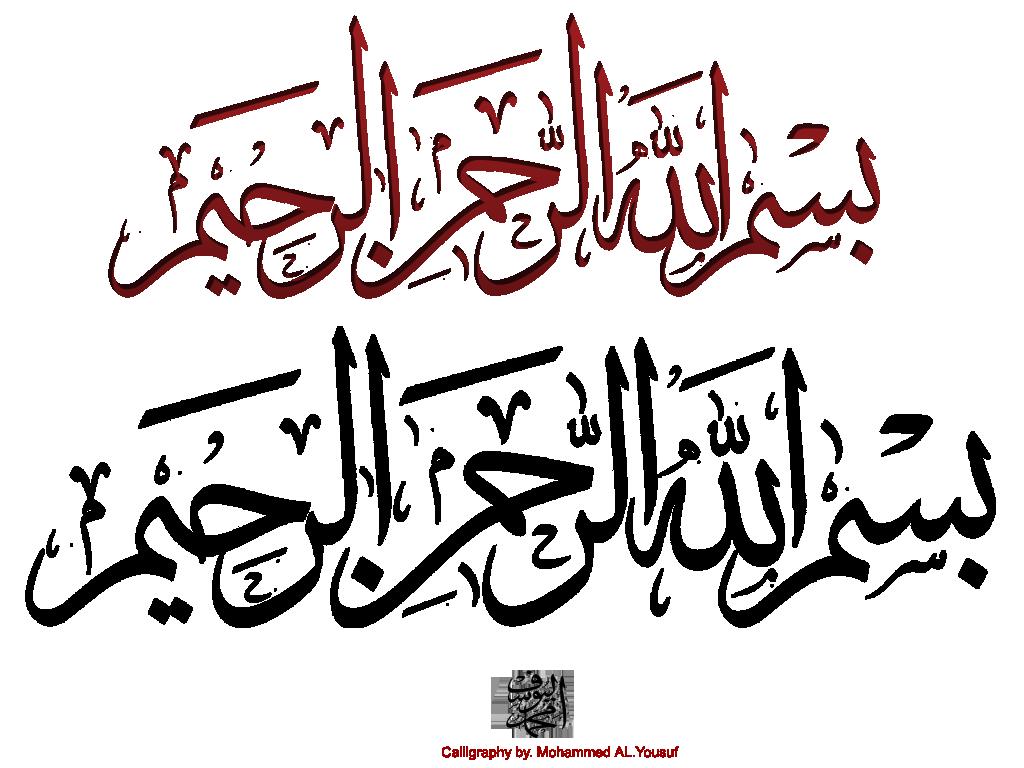 Bismillah Calligraphy Car Interior Design
