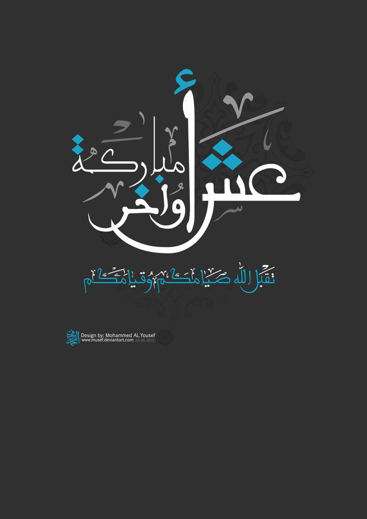 Ramadan by MUSEF