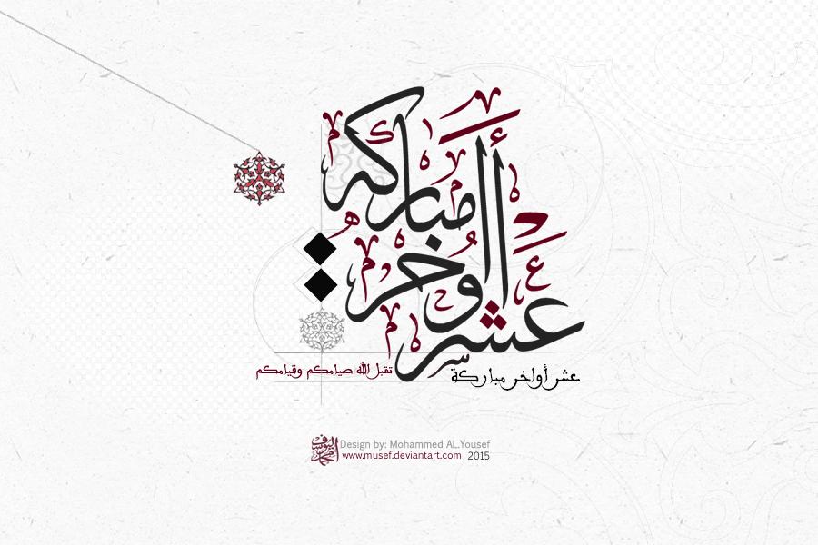 Ramadan Mubarak by MUSEF