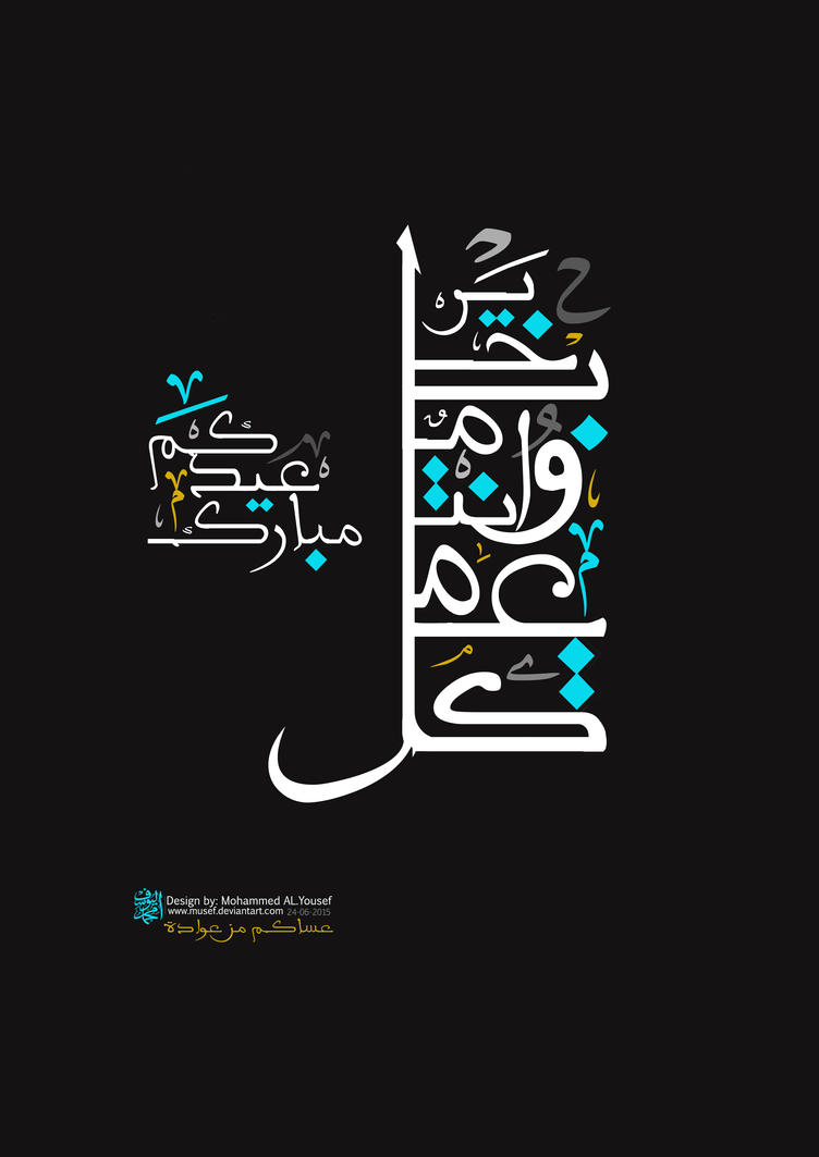 EID by MUSEF