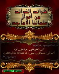 Islamic Card 03 by 94r4d0x