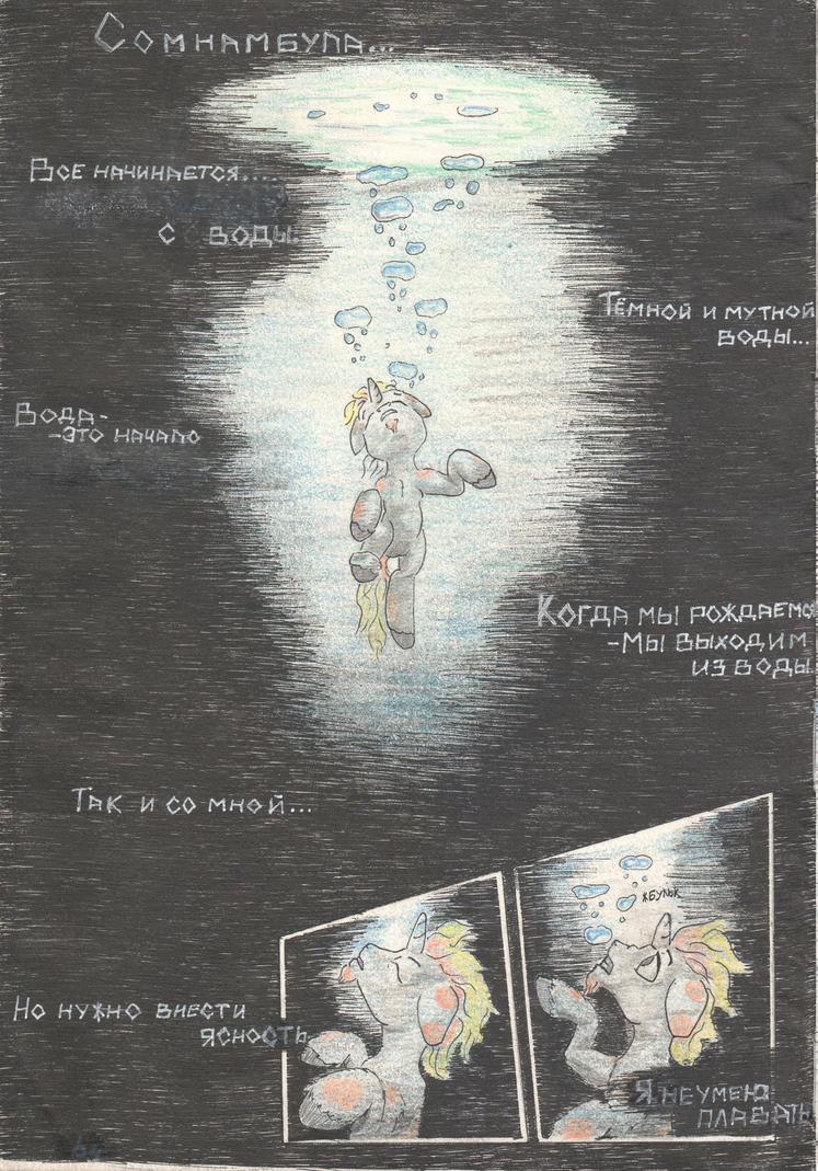 Noctambulant: Page 1 by Makkron217