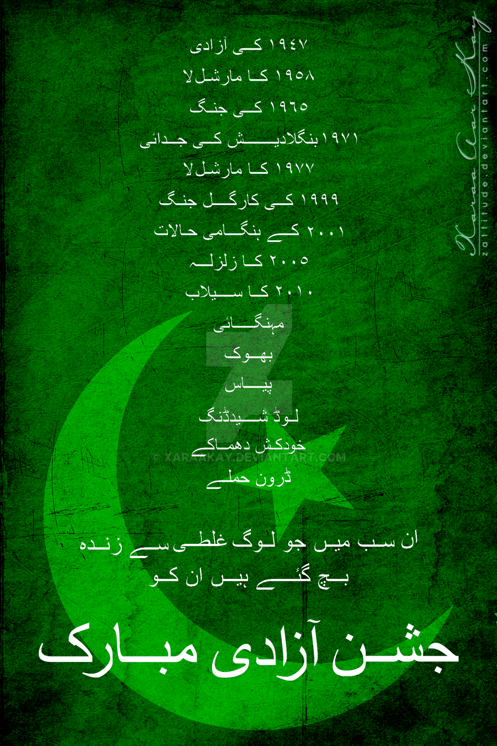 Pakistan Independence Day by XaraaKay