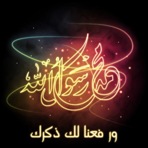 muhammad S.A.W by aram287