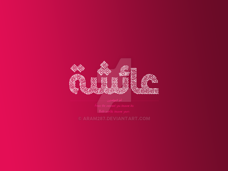 Ayesha Name Wallpaper In Arabic - More information