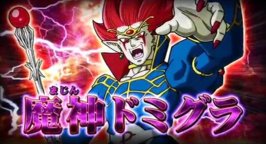 Demon God Demigra GOD Mission 7 by ArtemisArcana