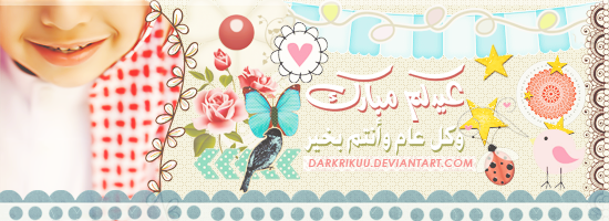 Eid Card by DarkRikuu