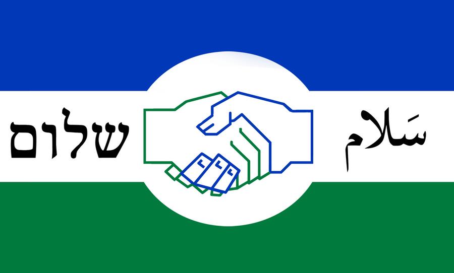 Israeli Palestinian Unity Flag