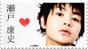 Seto Koji Stamp by Suzumes-Star