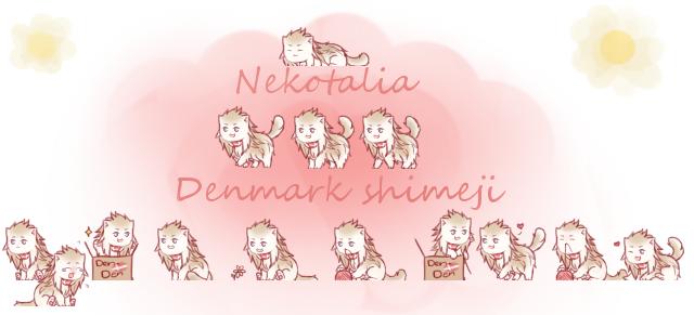 Nekotalia: Denmark shimeji by uncut-adventure