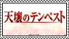 Tempest of Heaven and Earth - Stamp by ReimuHakurei2