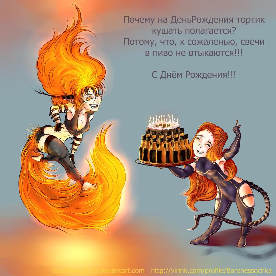 Happy Birthday! by baronessochca