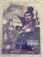 Nobunaga and Noh Poster by Amber2002161