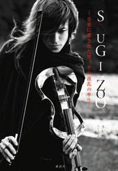 SUGIZO - Cover by zemotion